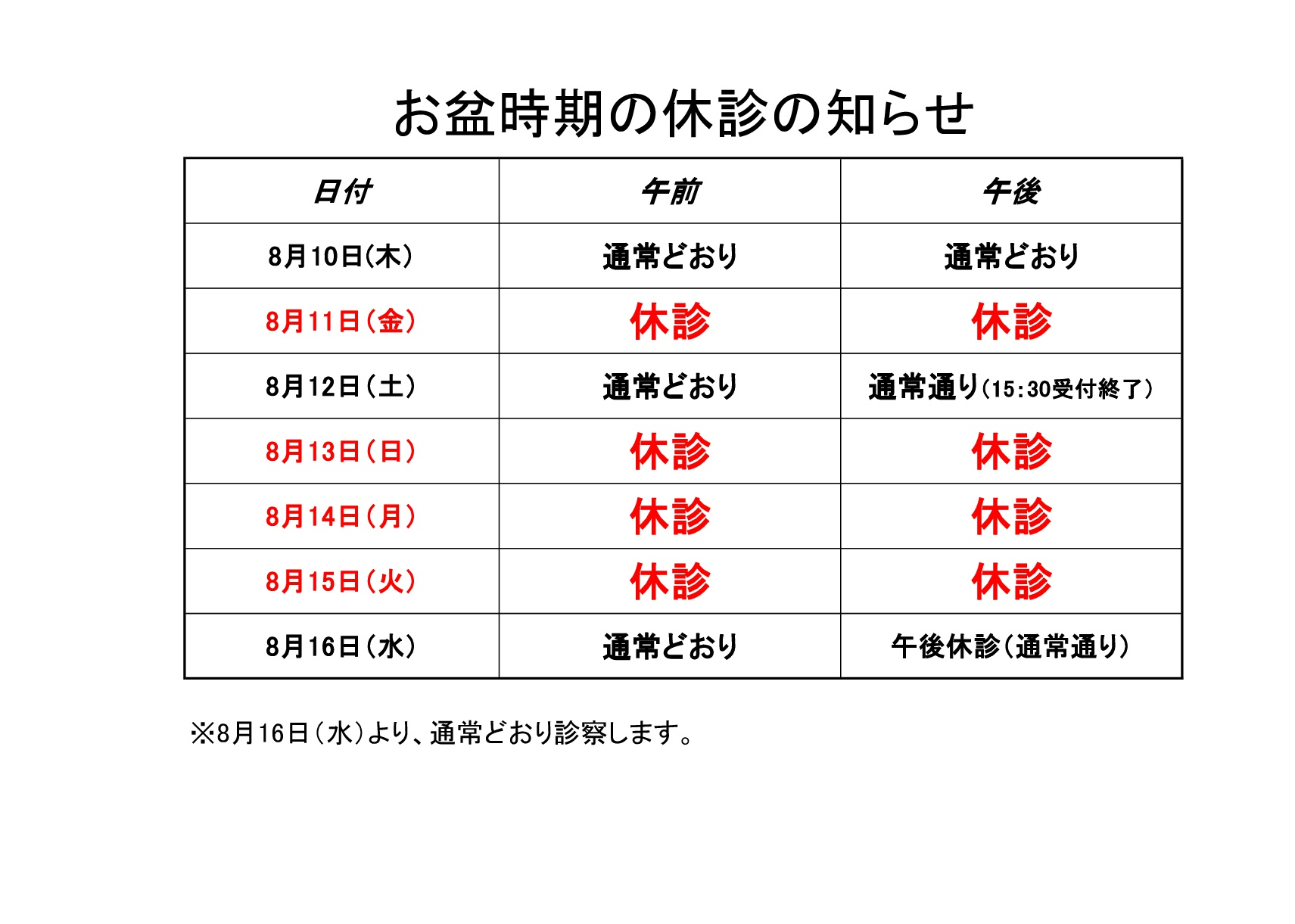 2017 お盆休みお知らせ-001